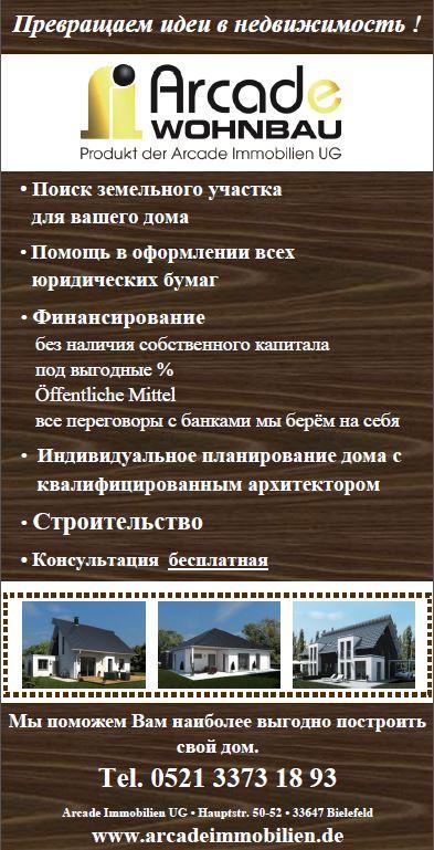3. Финансирование строительства и/или приобретения недвижимости.  2. Покупка готовой недвижимости.